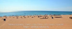 Саки Прибой пляж